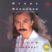 Vypem za lyubov! - Igor Nikolaev