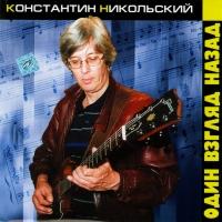Konstantin Nikolskiy. Odin vzglyad nazad - Konstantin Nikolskiy