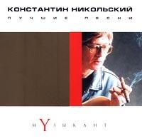 Лучшие Песни  Музыкант - Константин Никольский