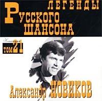 Aleksandr Novikov. Legendy russkogo shansona. Tom 21 - Aleksandr Novikov