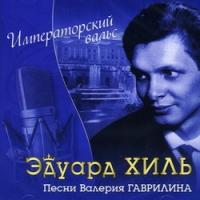 Audio CD Eduard Hil. Pesni Valeriya Gavrilina. Imperatorski vals - Eduard Hil