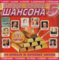 Various Artists. Samye slivki shansona 5 - Mihail Gulko, Tatyana Bulanova, Vladislav Medyanik, Belyy den , Igor Sluckiy, Vladimir Chernyakov, Oleg Alyabin