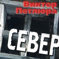 Viktor Petlyura. Sever - Viktor Petlyura