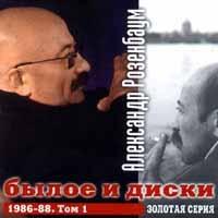 Былое И Диски  Том 1 - Александр Розенбаум