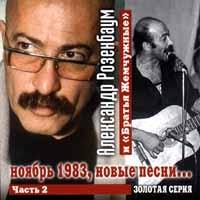 Aleksandr Rozenbaum i  Bratya Zhemchuzhnye   Noyabr 1983, novye pesni  Chast 2 - Bratya Zhemchuzhnye, Alexander Rosenbaum