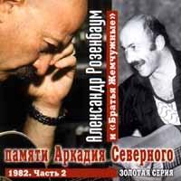 Aleksandr Rozenbaum i  Bratya Zhemchuzhnye   Pamyati Arkadiya Severnogo  Chast 2 - Bratya Zhemchuzhnye, Alexander Rosenbaum