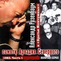 Aleksandr Rozenbaum i  Bratya Zhemchuzhnye   Pamyati Arkadiya Severnogo  Chast 1 - Bratya Zhemchuzhnye, Alexander Rosenbaum