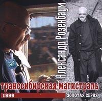 Транссибирская Магистраль - Александр Розенбаум