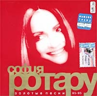 Золотые Песни 85 - 95 - София Ротару