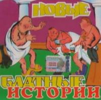 Various Artists. Novye blatnye istorii - Aleksandr Dyumin, Mihail Krug, Andrey Klimnyuk, Katja Ogonek, Viktor Korolev, Ivan Kuchin, Tatyana Tishinskaya