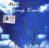 Александр Барыкин. Молись, дитя! - Александр Барыкин