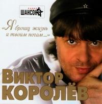 Viktor Korolev. Ya broshu zhizn k tvoim nogam - Viktor Korolev