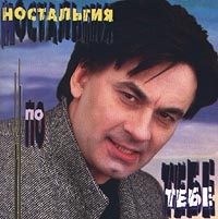 Александр Серов. Ностальгия по тебе - Александр Серов