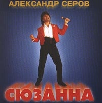 Aleksandr Serov. Syuzanna - Aleksandr Serov