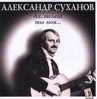 Ах, Телега Ты Моя - Александр Суханов