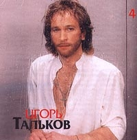 Игорь Тальков. Моя любовь. Диск 4 - Игорь Тальков