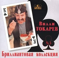 Бриллиантовая Коллекция  Диск 3 - Вилли Токарев