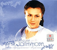 Мой Придуманный Мужчина - Валентина Толкунова