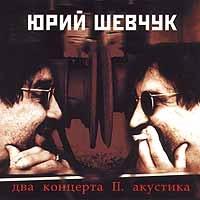 Юрий Шевчук. Два концерта II. Акустика - Юрий Шевчук