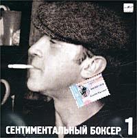 Vladimir Vysotskij. #1. Sentimentalnyj bokser - Wladimir Wyssozki