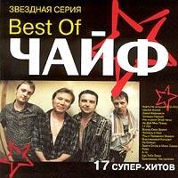 CHajF. Zvezdnaya seriya. Best of - ChayF