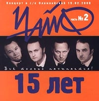 CHajF. 15 let. Vse tolko nachinaetsya! CHast 2 - ChayF