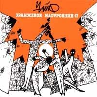 CHajF. Oranzhevoe nastroenie-II (1996) - ChayF