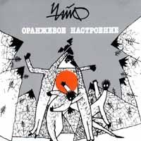 ЧайФ. Оранжевое настроение (1994) - ЧайФ