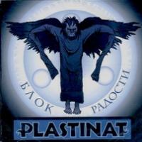 Plastinat. Блок радости - Plastinat