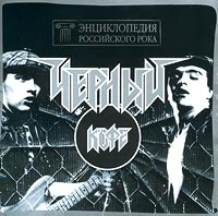 Энциклопедия российского рока. Черный кофе - Черный кофе