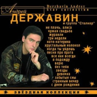 Andrej Derzhavin i gruppa Stalker. Zvezdnaya kollektsiya -  , Stalker