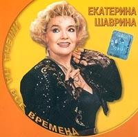 Екатерина Шаврина. Имена на все времена - Екатерина Шаврина