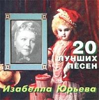 20 luchshih pesen - Izabella Yureva