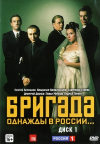 The Brigade (Law of the Lawless) (Brigada. Odnaschdy w Rossii) (2 DVD) - Aleksej Sidorov, Aleksej Shelygin, Igor Porublev, Aleksandr Veledinskiy, Aleksandr Belov, Yuriy Rayskiy, Nikolay Eremenko-mladshiy