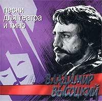 Wladimir Wysozkij. Pesni dlja teatra i kino - Wladimir Wyssozki