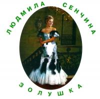 Lyudmila Senchina. Zolushka - Lyudmila Senchina