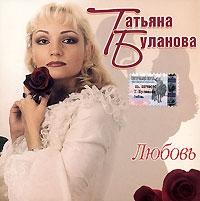 Таня Буланова. Любовь - Татьяна Буланова