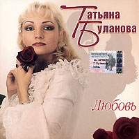 Tanya Bulanova. Lyubov - Tatyana Bulanova