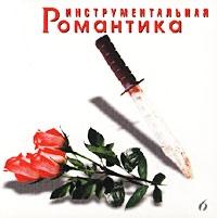 Инструментальная Романтика - 6 - Топ стоп