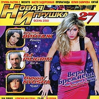 Various Artists. Nowaja igruschka. Vol. 27 - Propaganda , Faktor-2 , Julija Sawitschewa, DJ Skydreamer , Vintage (Vintazh) , Nastja Sadoroschnaja, Alexey Romeo