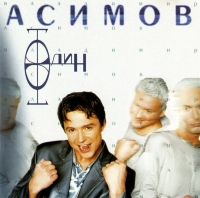 Владимир Асимов. Один - Владимир Асимов