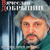 Вячеслав Добрынин. Я Боюсь Твоей Любви - Вячеслав Добрынин