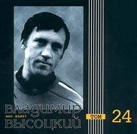 CD Диски Владимир Высоцкий. Вес взят! Том 24 - Владимир Высоцкий