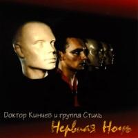 Доктор Кинчев и группа Стиль. Нервная ночь (1994) - Алиса , Константин Кинчев, Стиль