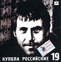 Владимир Высоцкий. №19. Купола Российские - Владимир Высоцкий