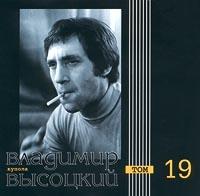 Владимир Высоцкий. Купола. Том 19 (Moroz Records) - Владимир Высоцкий