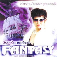 Fantasy. Корабли любви - Fantasy