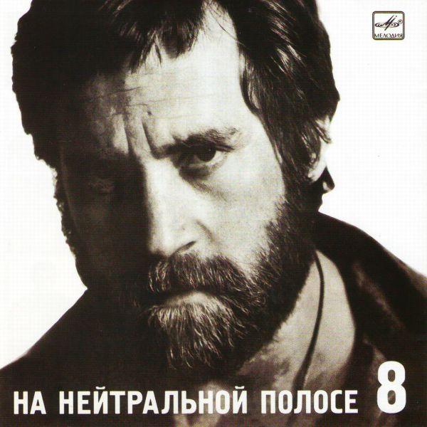 Владимир Высоцкий - Владимир Высоцкий. №8. На нейтральной полосе