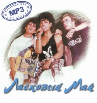 Laskovyj Maj. mp3 Collection - Laskoviy Mai