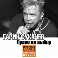Garik Sukatschew. Prawo na wybor - Garik Sukachev